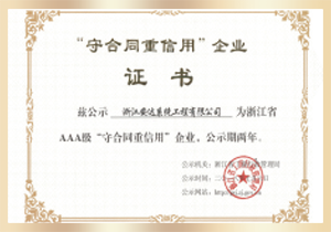 Zhejiang Promise-keeping and Credit-Crediting Unit AAA