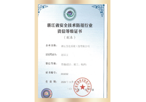 Zhejiang Province Security Technology Prevention Industry Credit Level One
